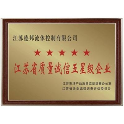 江苏省质量诚信五星级企业